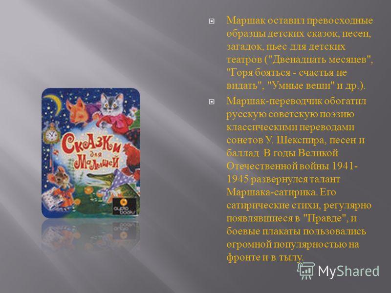Маршак оставил превосходные образцы детских сказок, песен, загадок, пьес для детских театров (