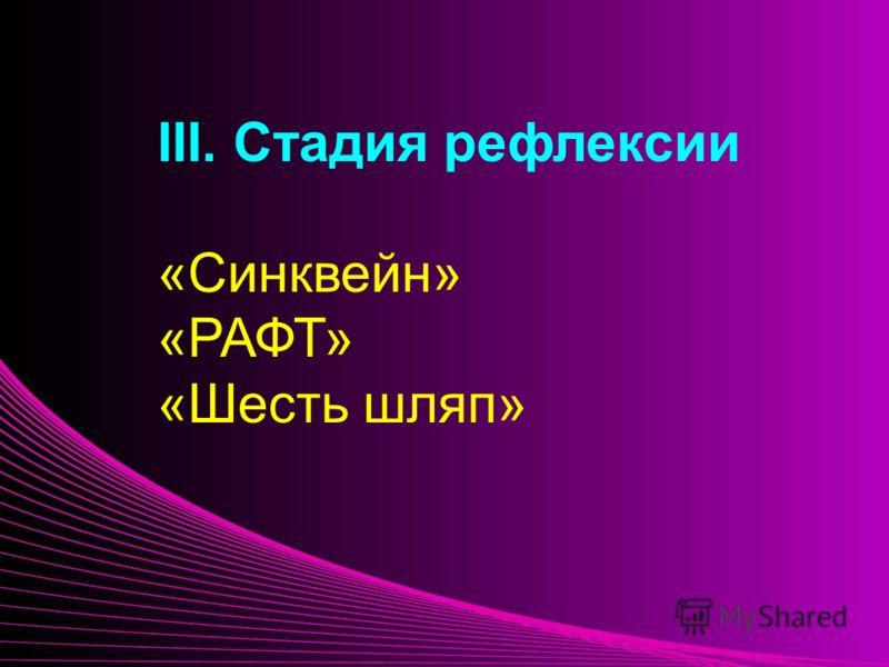 III. Стадия рефлексии «Синквейн» «РАФТ» «Шесть шляп»