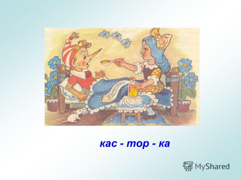 кас - тор - ка