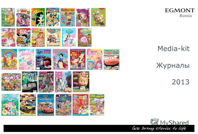 Media-kit Журналы 2013
