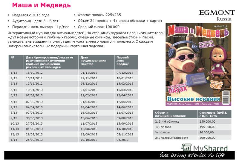Маша и Медведь Издается с 2011 года Аудитория дети 3 - 6 лет Периодичность выхода 1 р/мес Интерактивный журнал для активных детей. На страницах журнала маленьких читателей ждут новые истории о любимых героях, смешные комиксы, веселые стихи и песни, у