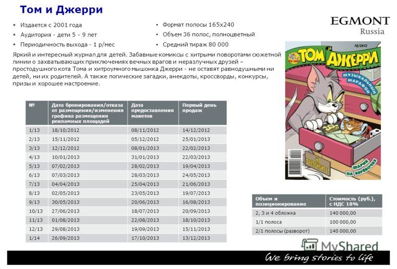 Том и Джерри Издается с 2001 года Аудитория дети 5 - 9 лет Периодичность выхода 1 р/мес Яркий и интересный журнал для детей. Забавные комиксы с хитрыми поворотами сюжетной линии о захватывающих приключениях вечных врагов и неразлучных друзей – просто