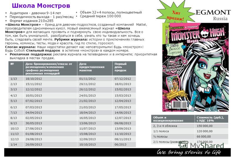 Школа Монстров Аудитория девочки 9-14 лет Периодичность выхода 1 раз/месяц Формат издания 210х285 «Школа Монстров» – бренд для девочек-подростков, созданный компанией Mattel, производителем одноименных кукол. Новый ежемесячный журнал «Школа Монстров»