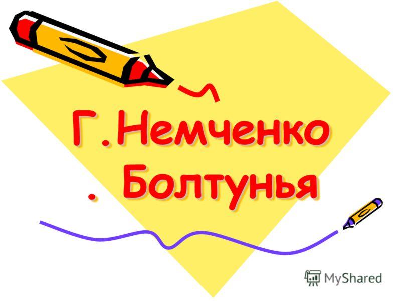 Г.Немченко. Болтунья