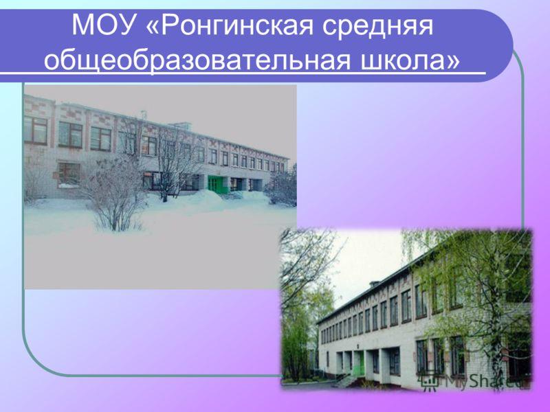 МОУ «Ронгинская средняя общеобразовательная школа»