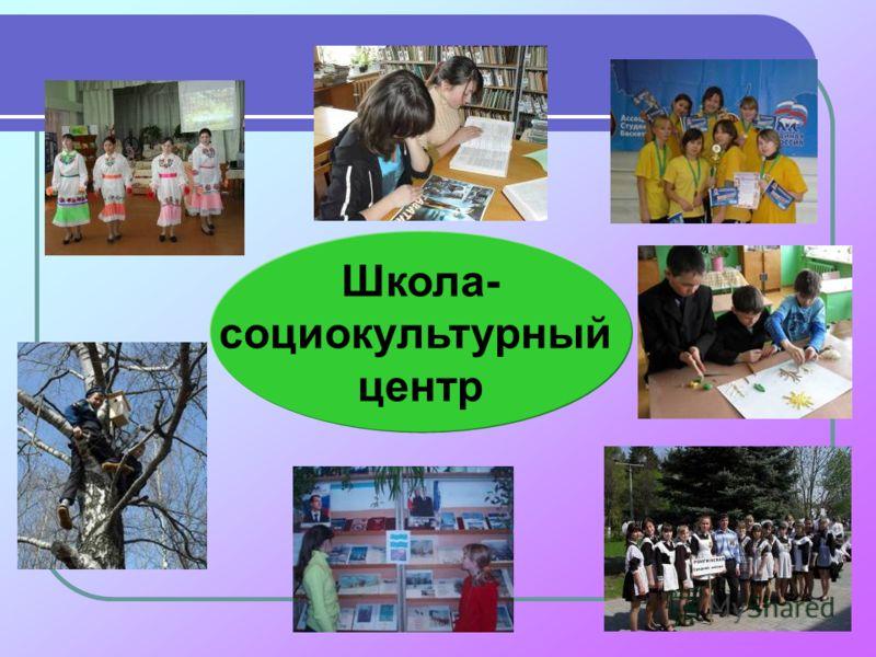 Школа- социокультурный центр