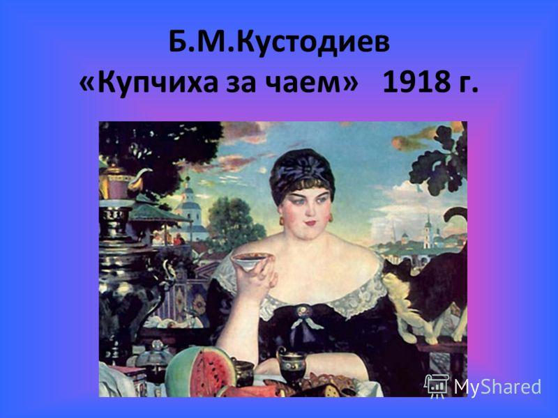 Б.М.Кустодиев «Купчиха за чаем» 1918 г.