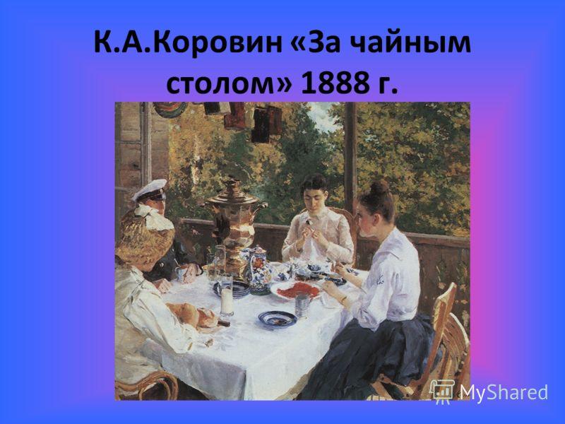 К.А.Коровин «За чайным столом» 1888 г.