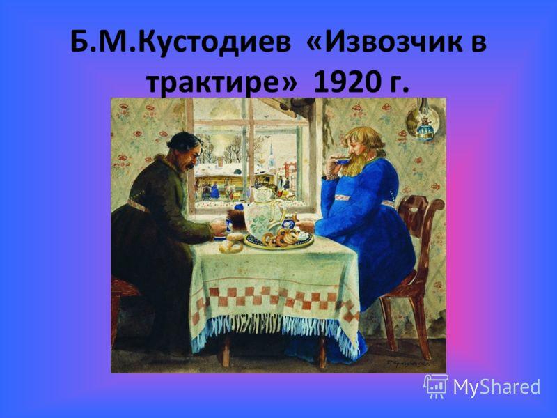 Б.М.Кустодиев «Извозчик в трактире» 1920 г.