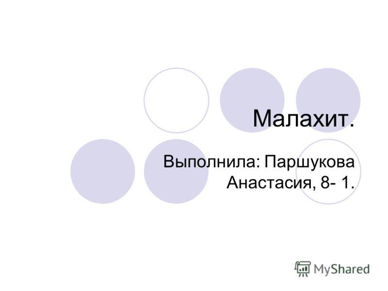 Малахит. Выполнила: Паршукова Анастасия, 8- 1.