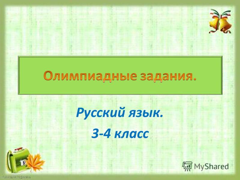 Русский язык. 3-4 класс