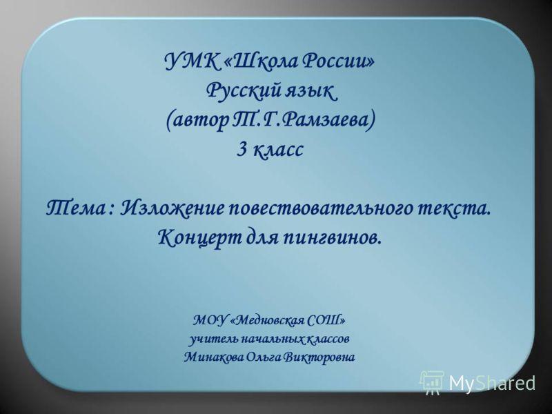 Тексты для изложения 4 класс по т.г.рамзаевой