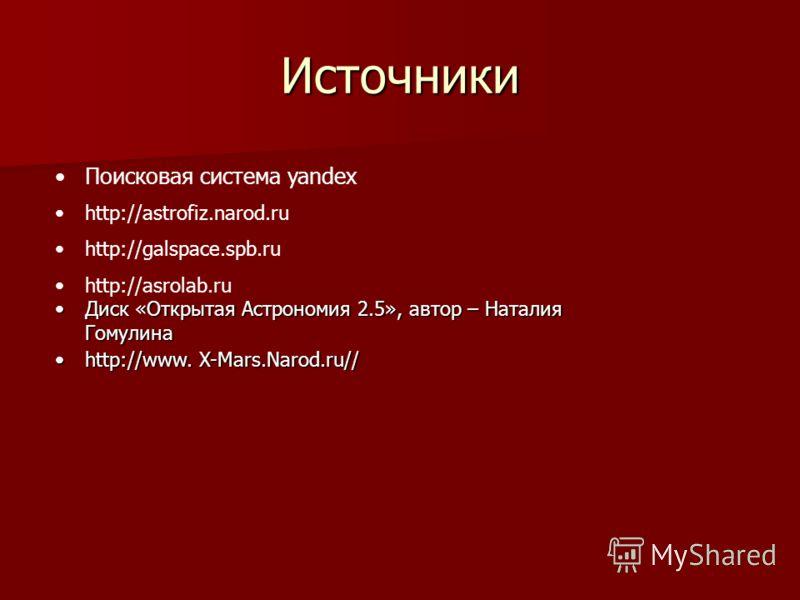 Источники Поисковая система yandex http://astrofiz.narod.ru http://galspace.spb.ru http://asrolab.ru Диск «Открытая Астрономия 2.5», автор – Наталия ГомулинаДиск «Открытая Астрономия 2.5», автор – Наталия Гомулина http://www. X-Mars.Narod.ru//http://