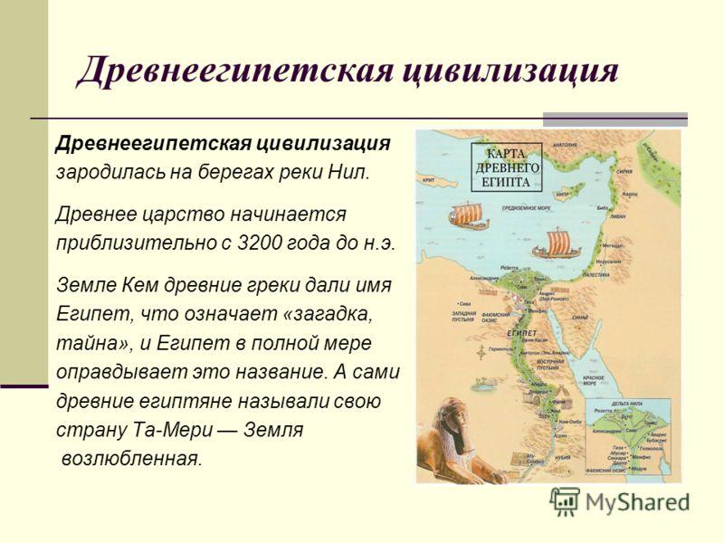 Презентация древние боги египта