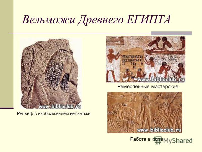 Вельможи Древнего ЕГИПТА Рельеф с изображением вельможи Ремесленные мастерские Работа в поле