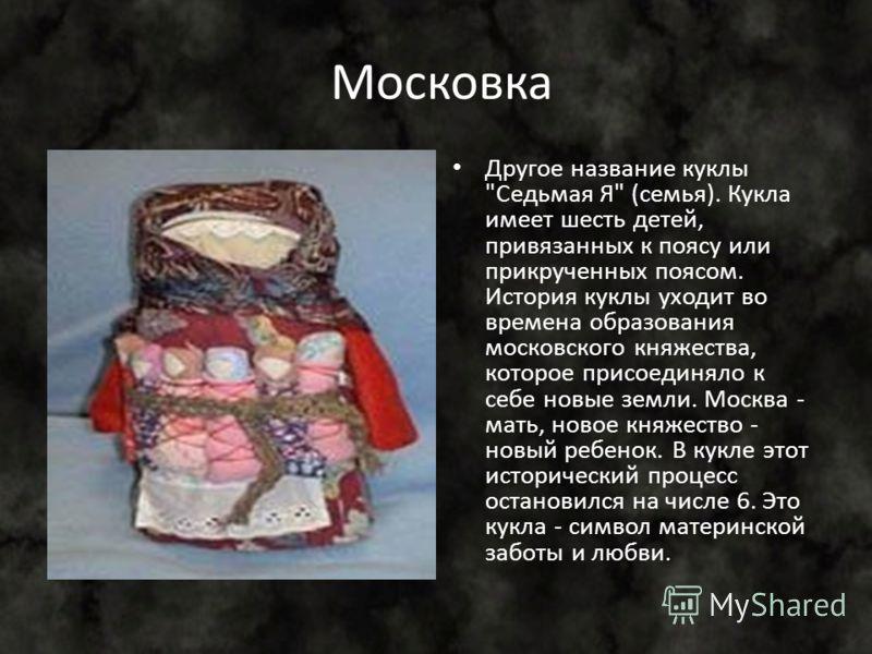 Московка Другое название куклы