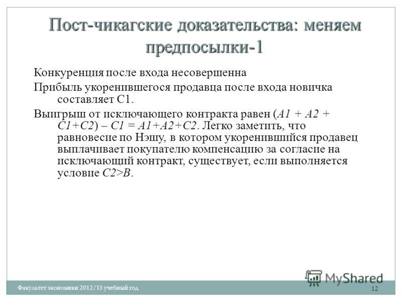 Пост-чикагские доказательства: меняем предпосылки-1 Конкуренция после входа несовершенна Прибыль укоренившегося продавца после входа новичка составляет С1. Выигрыш от исключающего контракта равен (А1 + А2 + С1+С2) – С1 = А1+А2+С2. Легко заметить, что