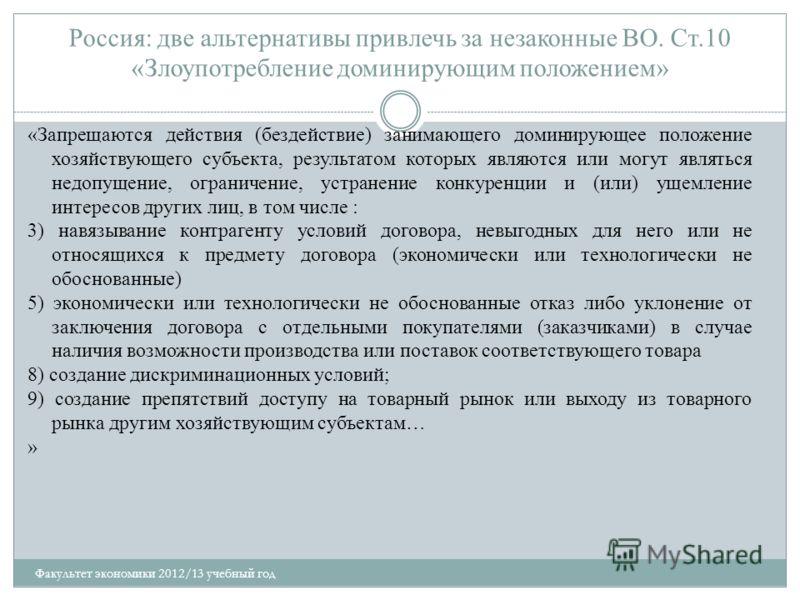 Россия: две альтернативы привлечь за незаконные ВО. Ст.10 «Злоупотребление доминирующим положением» «Запрещаются действия (бездействие) занимающего доминирующее положение хозяйствующего субъекта, результатом которых являются или могут являться недопу