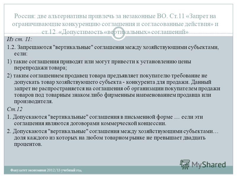 Россия: две альтернативы привлечь за незаконные ВО. Ст.11 «Запрет на ограничивающие конкуренцию соглашения и согласованные действия» и ст.12 «Допустимость «вертикальных» соглашений» Из ст. 11: 1.2. Запрещаются