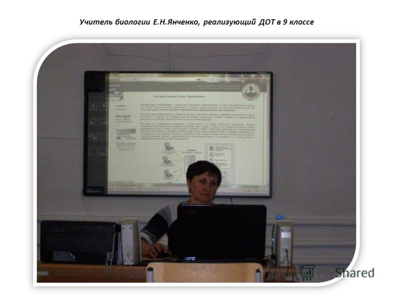 Учитель биологии Е.Н.Янченко, реализующий ДОТ в 9 классе