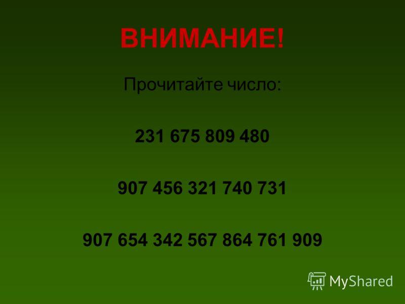 ВНИМАНИЕ! Прочитайте число: 231 675 809 480 907 456 321 740 731 907 654 342 567 864 761 909