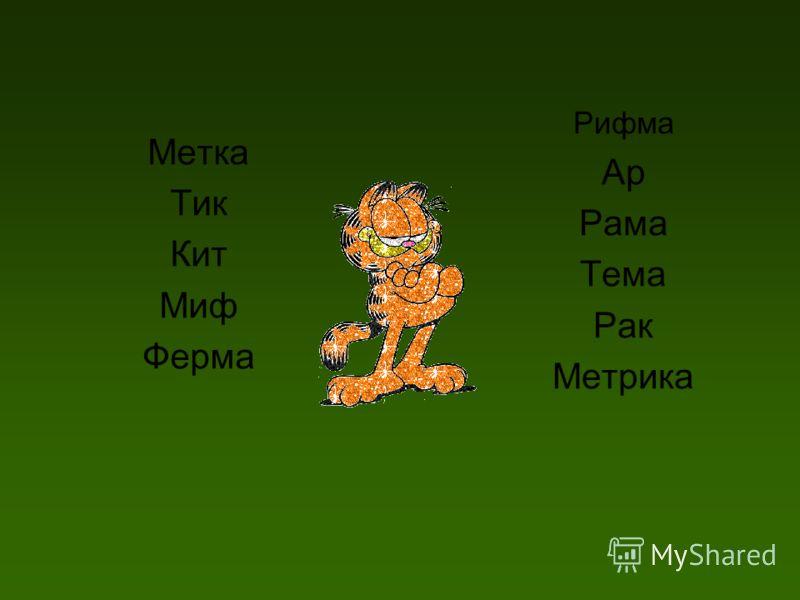 Метка Тик Кит Миф Ферма Рифма Ар Рама Тема Рак Метрика
