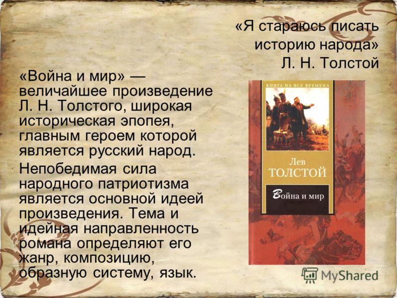 sochinenie-osobennosti-zhanr-romana-tolstoy-voyna-i-mir