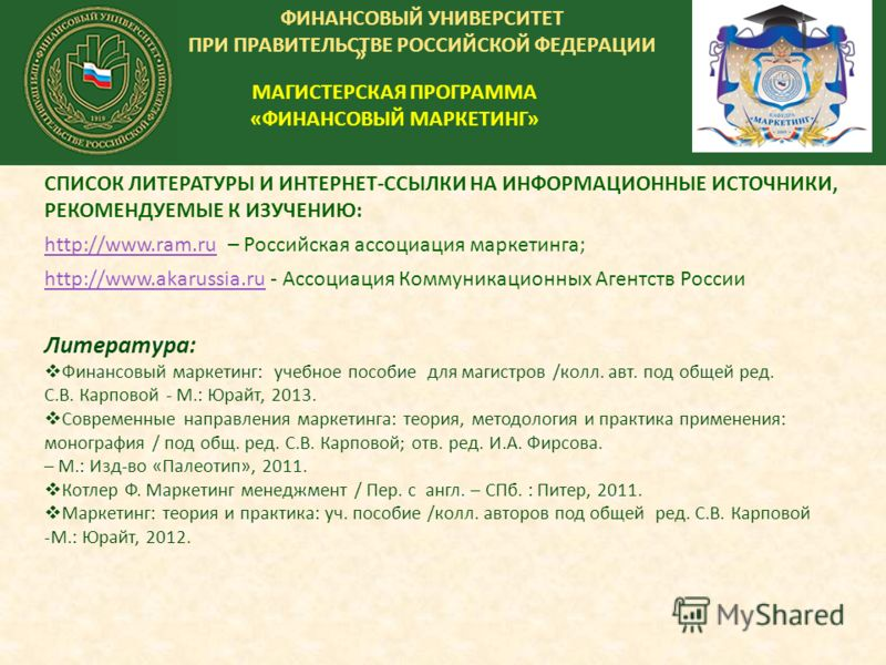 ФИНАНСОВЫЙ УНИВЕРСИТЕТ ПРИ ПРАВИТЕЛЬСТВЕ РОССИЙСКОЙ ФЕДЕРАЦИИ » МАГИСТЕРСКАЯ ПРОГРАММА «ФИНАНСОВЫЙ МАРКЕТИНГ» СПИСОК ЛИТЕРАТУРЫ И ИНТЕРНЕТ-ССЫЛКИ НА ИНФОРМАЦИОННЫЕ ИСТОЧНИКИ, РЕКОМЕНДУЕМЫЕ К ИЗУЧЕНИЮ: http://www.ram.ruhttp://www.ram.ru – Российская а