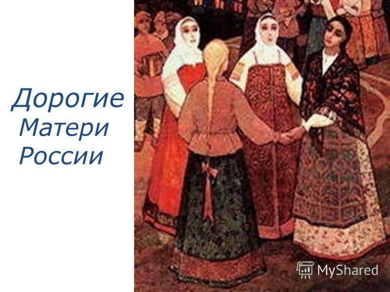 Дорогие Матери России