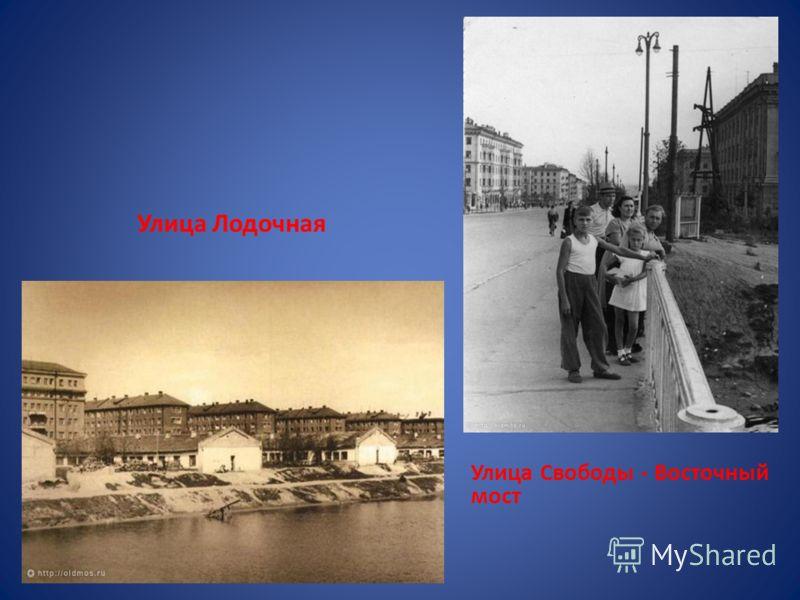 Улица Лодочная Улица Свободы - Восточный мост