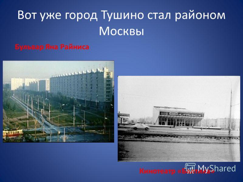Вот уже город Тушино стал районом Москвы Бульвар Яна Райниса Кинотеатр «Балтика»
