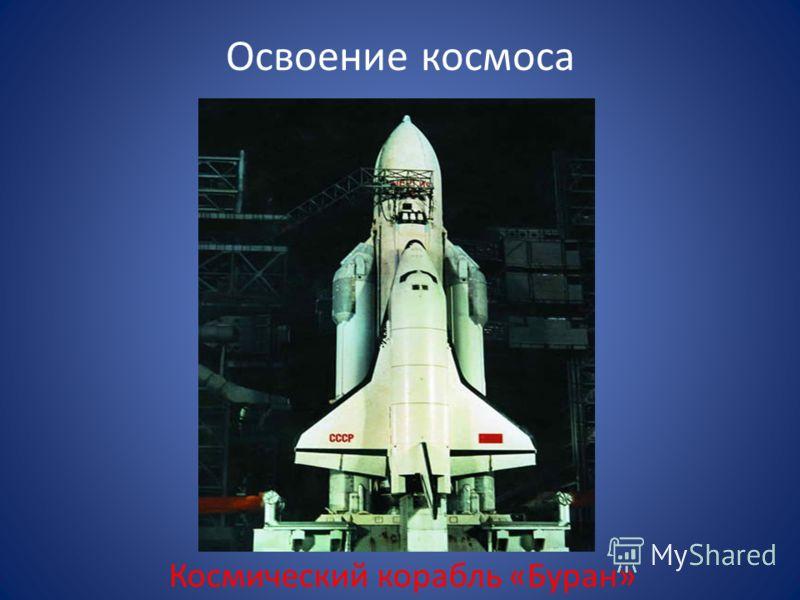 Освоение космоса Космический корабль «Буран»