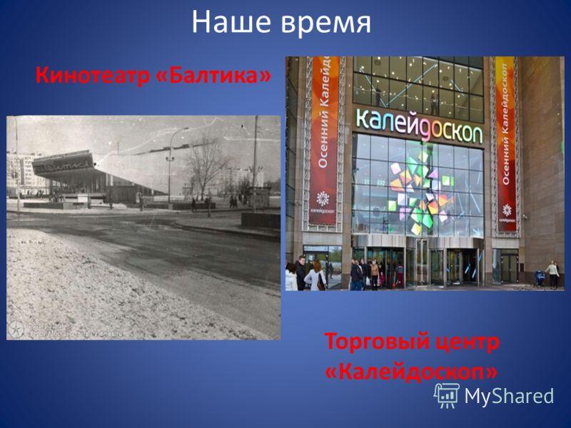 Наше время Кинотеатр «Балтика» Торговый центр «Калейдоскоп»