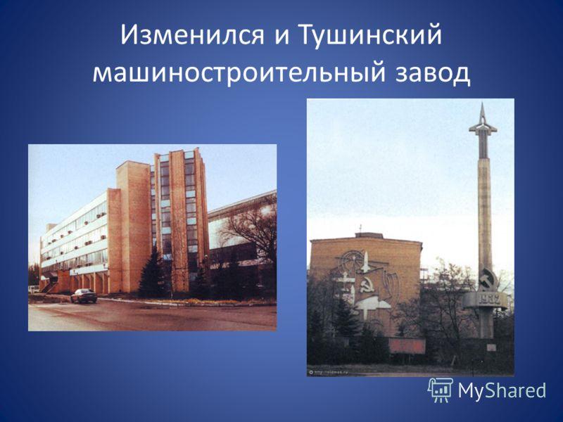 Изменился и Тушинский машиностроительный завод
