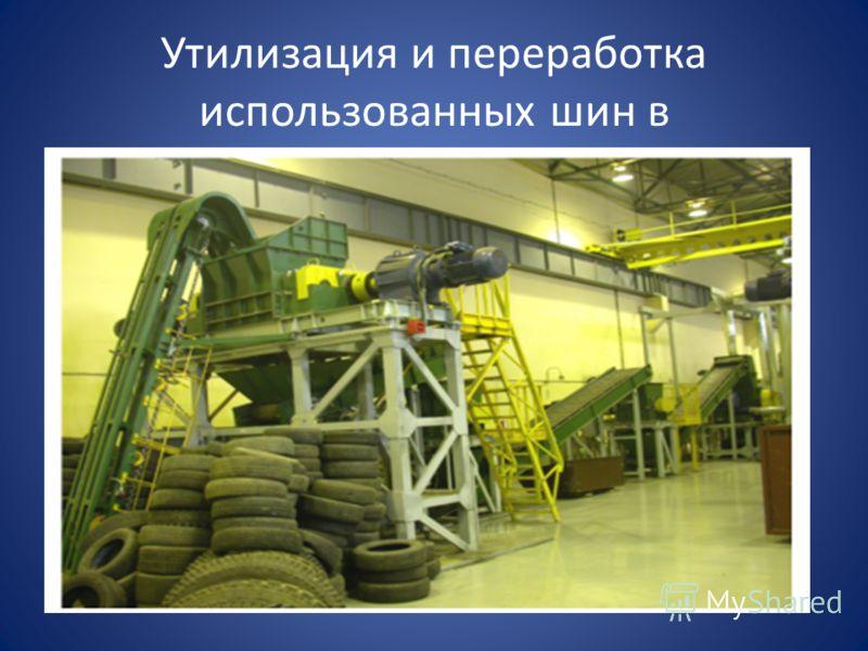 Утилизация и переработка использованных шин в