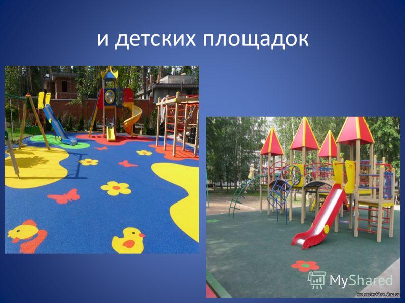 и детских площадок