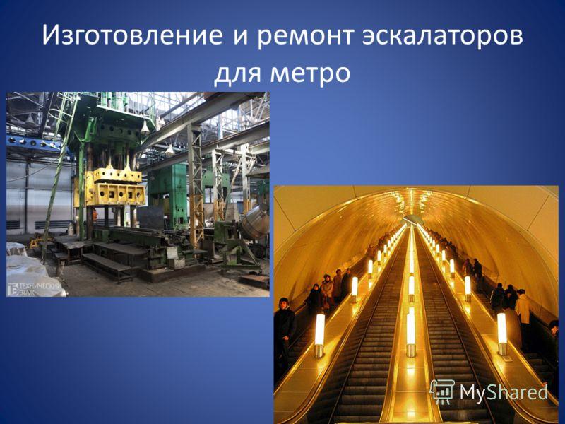 Изготовление и ремонт эскалаторов для метро