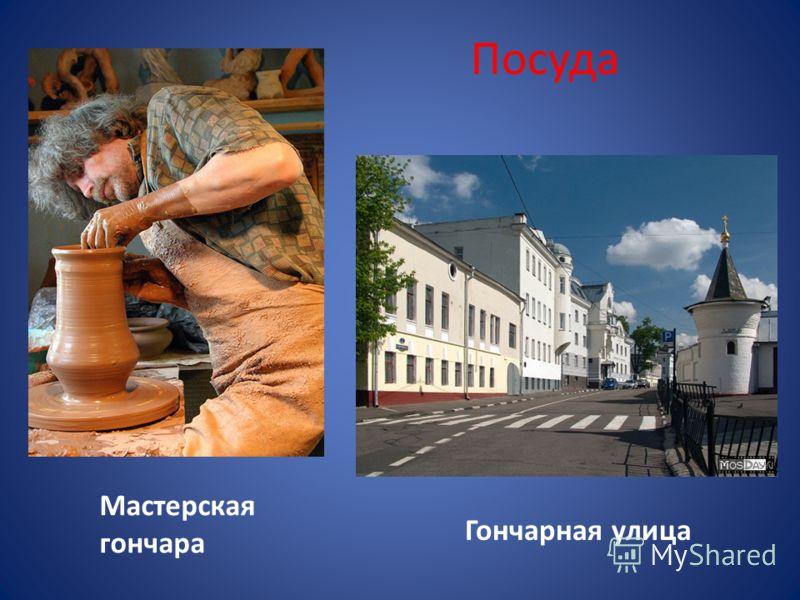 Посуда Гончарная улица Мастерская гончара