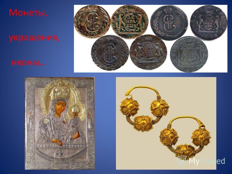 Монеты, украшения, иконы…