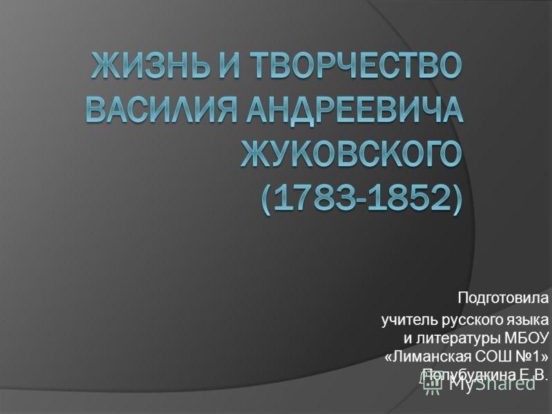 Подготовила учитель русского языка и литературы МБОУ «Лиманская СОШ 1» Полубудкина Е.В.