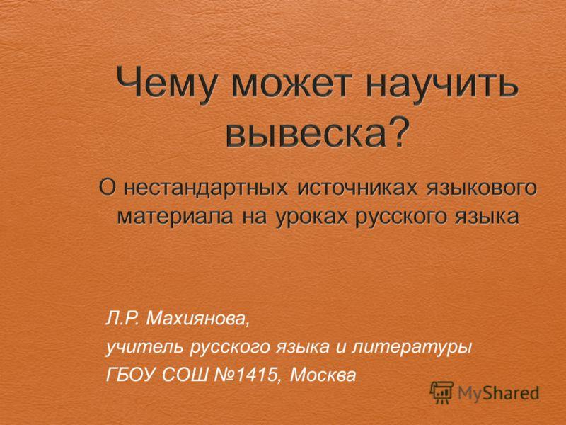 Л.Р. Махиянова, учитель русского языка и литературы ГБОУ СОШ 1415, Москва