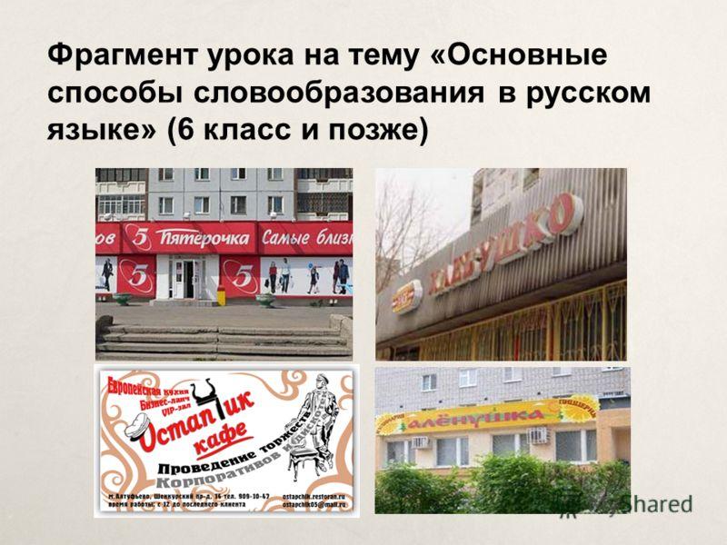 Фрагмент урока на тему «Основные способы словообразования в русском языке» (6 класс и позже)