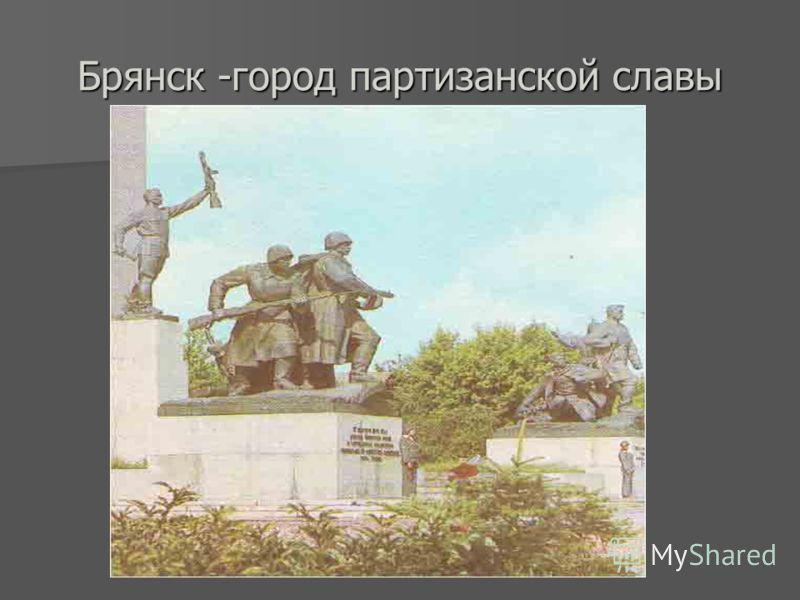 Брянск -город партизанской славы