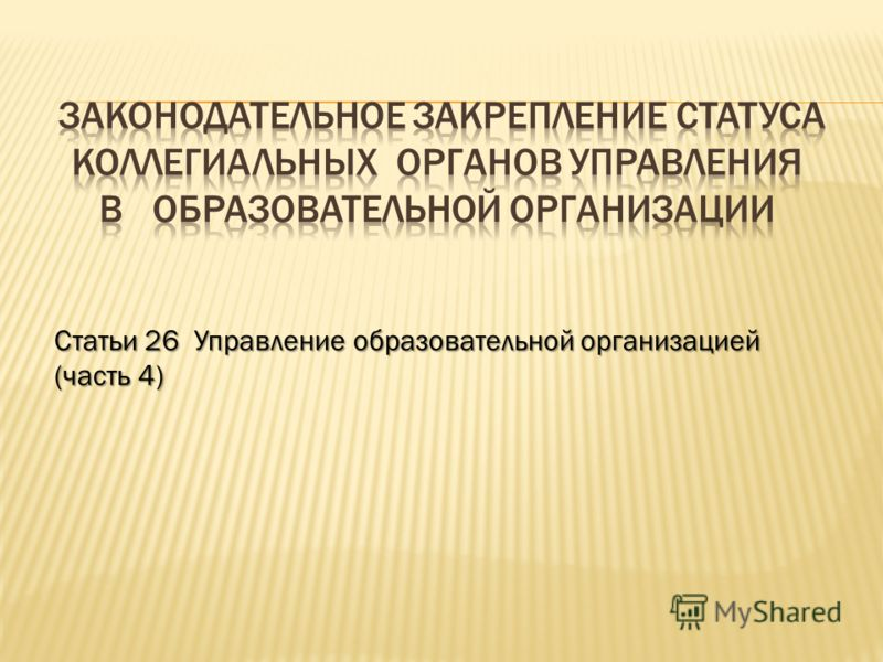 Статьи 26 Управление образовательной организацией (часть 4)
