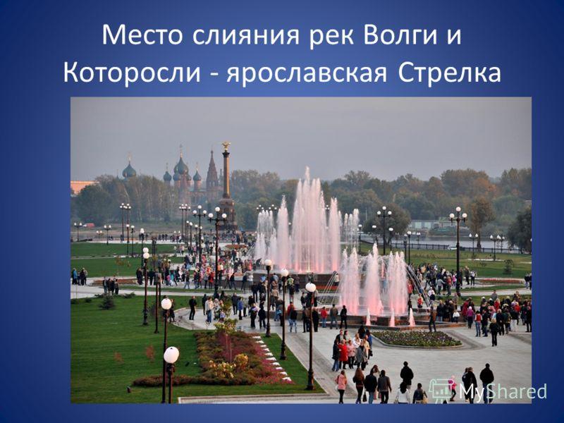 Место слияния рек Волги и Которосли - ярославская Стрелка