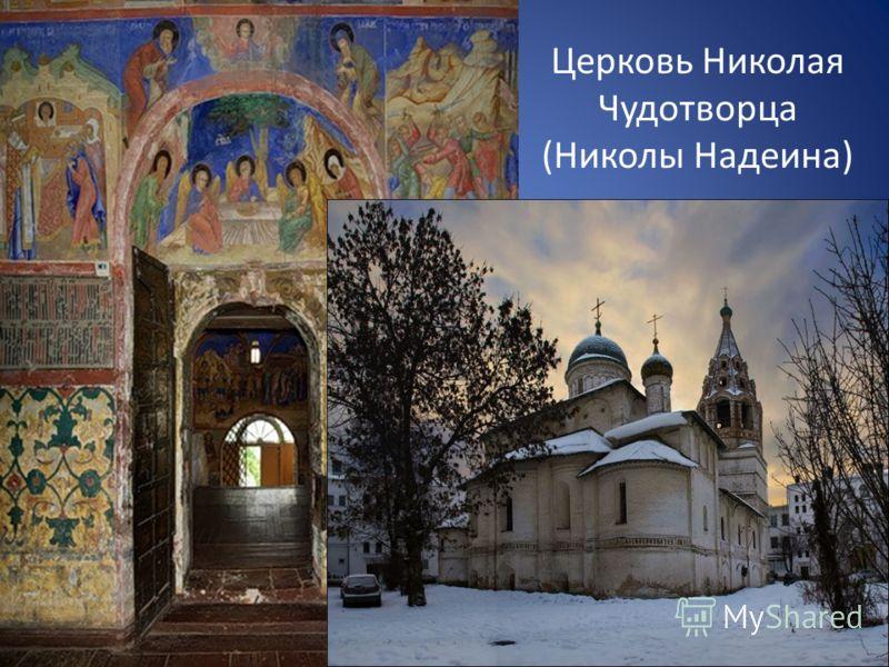 Церковь Николая Чудотворца (Николы Надеина)