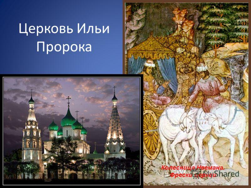 Церковь Ильи Пророка Колесница Неемана. Фрески церкви