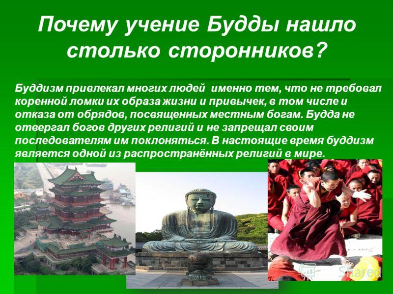 Буддизм привлекал многих людей именно тем, что не требовал коренной ломки их образа жизни и привычек, в том числе и отказа от обрядов, посвященных местным богам. Будда не отвергал богов других религий и не запрещал своим последователям им поклоняться