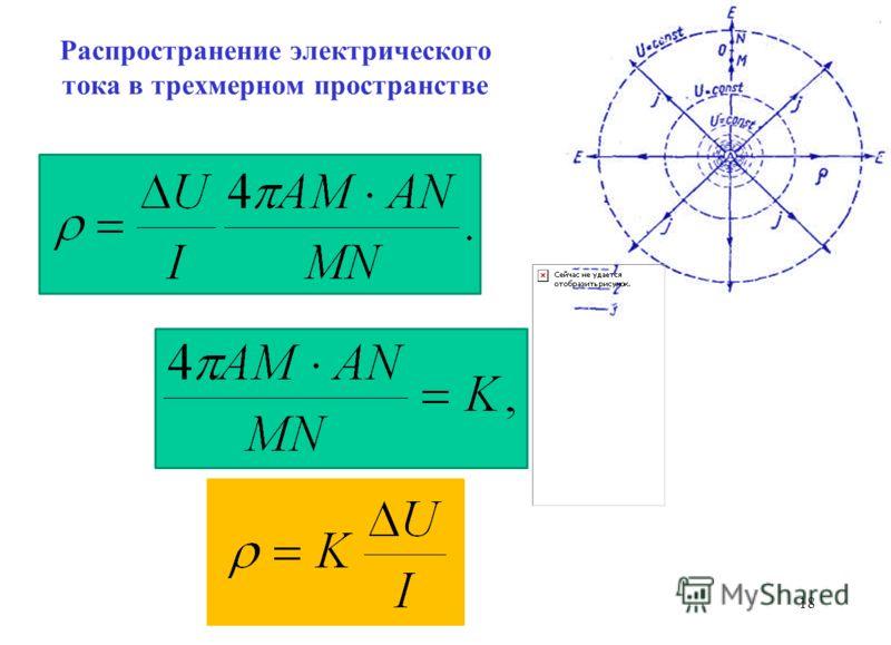 Распространение электрического тока в трехмерном пространстве 18