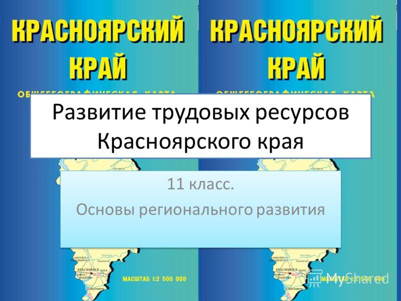 Развитие трудовых ресурсов Красноярского края 11 класс. Основы регионального развития 11 класс. Основы регионального развития